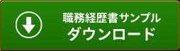 職務経歴書サンプルダウンロード